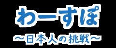 わーすぽ ~日本人の挑戦~